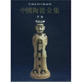 中国陶瓷全集5 隋唐