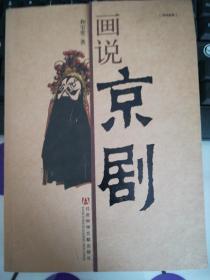 中国意象:画说京剧(无光盘)