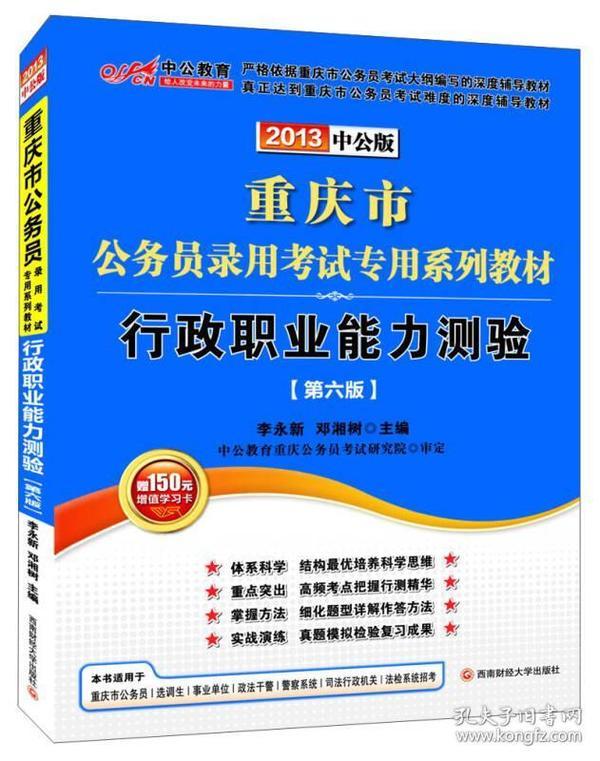 2013中公版·重庆市公务员考试系列教材:行政职业能力测验(第6版)