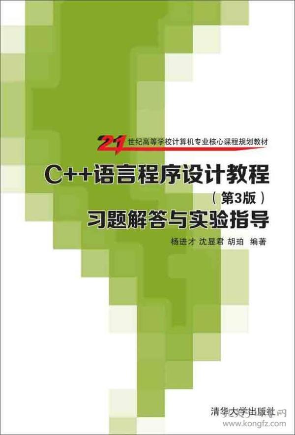 C++语言程序设计教程 第3版 习题解答与实验指导 21世纪高等学校计算机专业核心课程