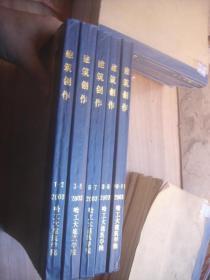 建筑创作  2003  1—11