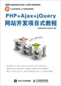 PHP+Ajax+jQuery网站开发项目式教程