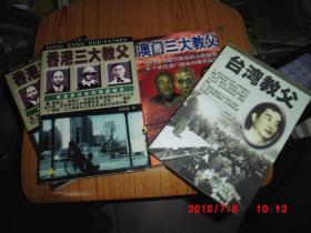 澳门三大教父  台湾教父  香港三大教父 上下  (4册合售)