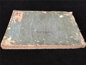 古日本药学医书《合类广益灵方药性能毒大成》卷二。地黄、牡鼠屎等中药,分气味、异名、、毒、修洽、和名、功用等。比较稀见。