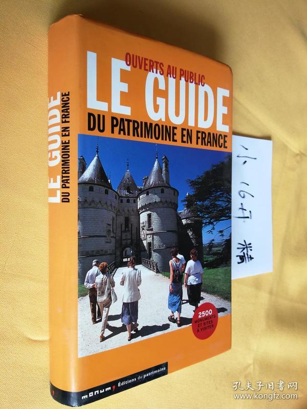 法文原版 法国指南 Ouverts au public : Le guide du patrimoine en France