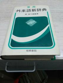 常用外来语新辞典