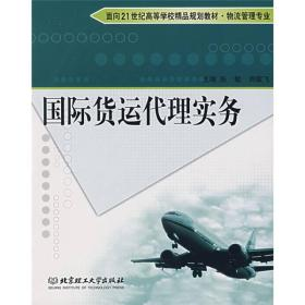 面向21世纪高等学校精品规划教材:国际货运代理实务(物流管理专业)