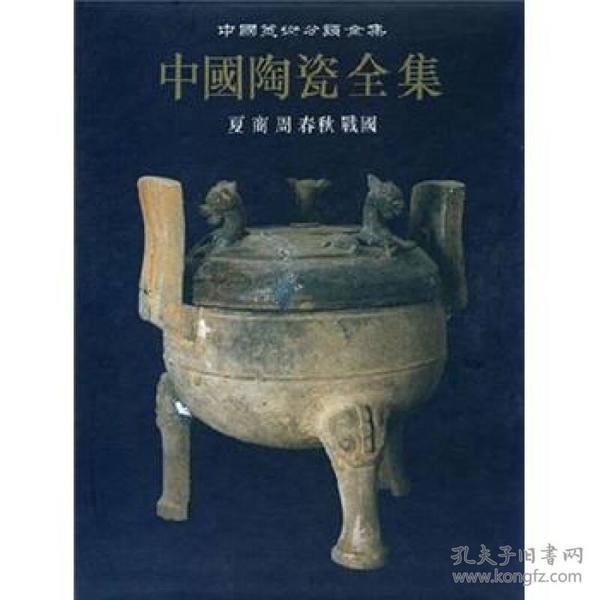 中国陶瓷全集2夏、商、周、春秋、战国