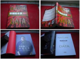 《数据的本质》,16开车品觉著,北京2017.11出版,5087号,图书