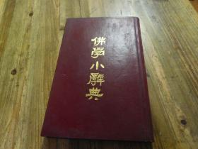 【佛学小辞典】(根据1938年医学书局石印本影印)【16开精装 84年出版】
