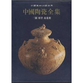 中国陶瓷全集4三国、两晋、南北朝