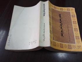 现代蒙古语法