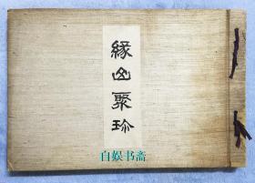 民国时期珂罗版:缘山聚珍(珂罗版单面印制)