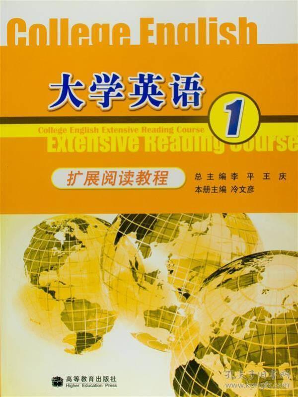 大学英语扩展阅读教程(1)
