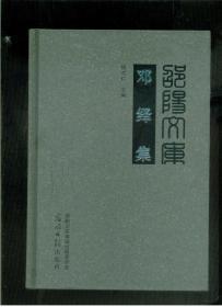 邵阳文库 邓绎集 甲编007
