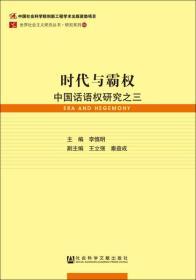 时代与霸权-中国话语权研究之三