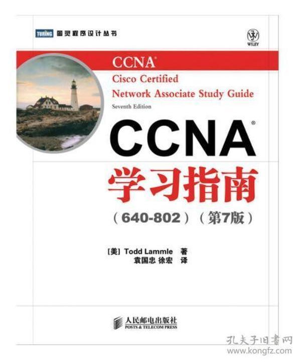 CCNA学习指南 CCNA xue xi zhi nan 专著 CCNAcisco certified network associate study guide 640-80