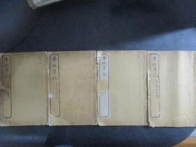 宣统二年石印王渔洋著陈震题《香祖笔记》共四册