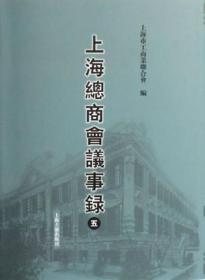 上海总商会议事录(共5册)
