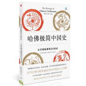 新书--极简系列:哈佛极简中国史·从文明起源到20世纪