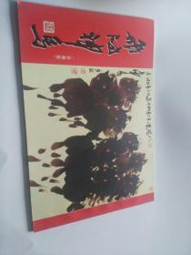 飞鸿神马 (珍藏版) 8开本