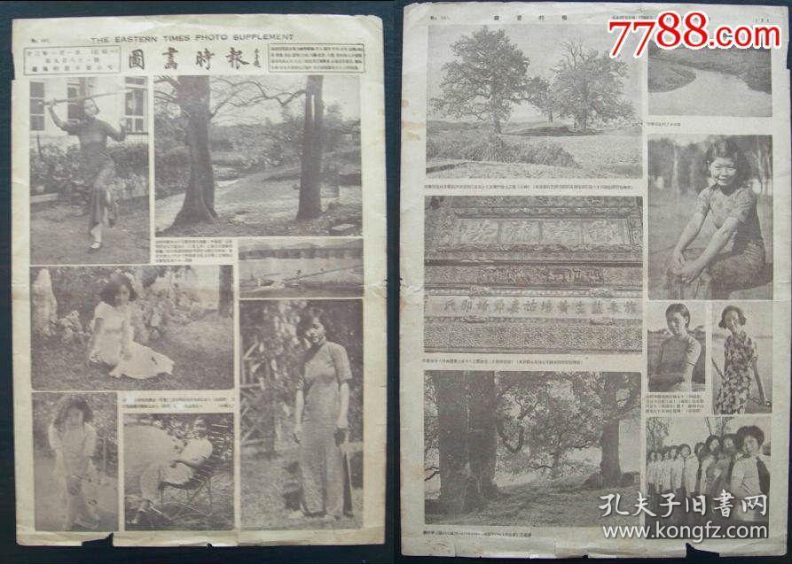 民国廿三年《初中时报》杭州私立惠兴女子初级图画当涂姑丁帮翠溪图片