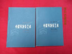 小提琴演奏艺术(第一卷.第一分册.一般技巧部分+第一卷,第三分册应用技巧部分)