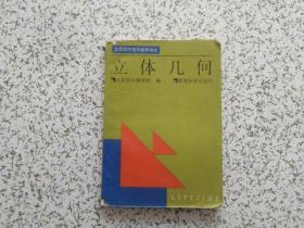 北京四中高中数学讲义: 立体几何  有笔记划线 不影响阅读  请阅图