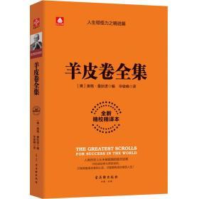 9787554608739羊皮卷全集-全新精校精译本
