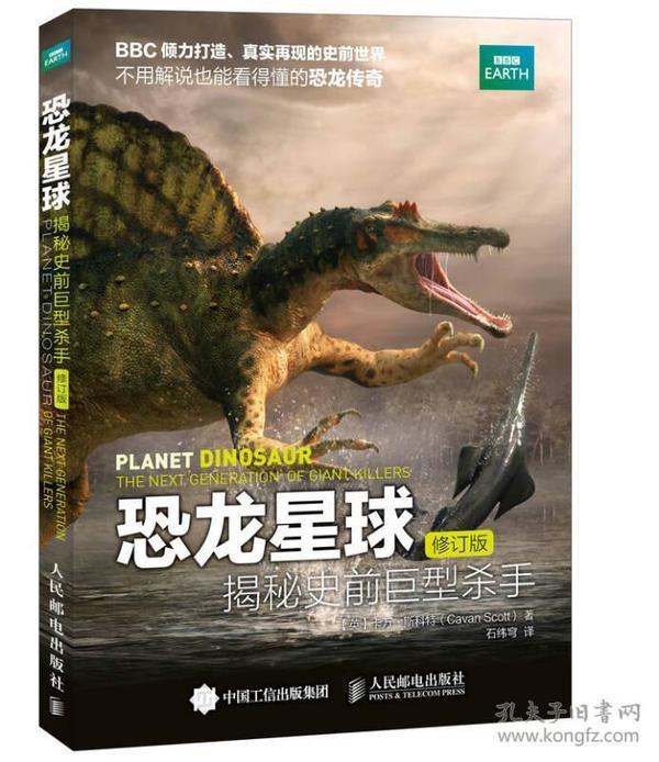 恐龙星球 揭秘史前巨型杀手(修订版)