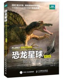 恐龙星球-揭秘史前巨型杀手-修订版