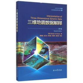 三维地震数据解释(第7版)
