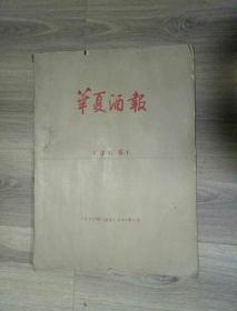 华夏酒报合订本(1989年10月至1990年12月)含创刊号