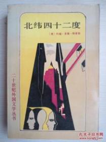 北纬四十二度 (二十世纪外国文学丛书)