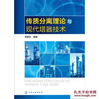 【图】传质分离理论与现代塔器技术_化学工业