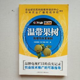 温带果树栽培与水果保鲜