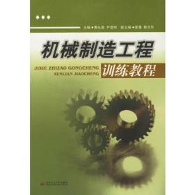 机械制造工程训练教程