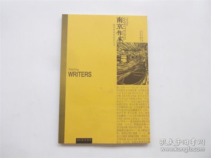 《南京作家》2011年第2期   季刊总第50期