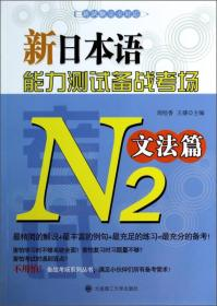 9787561180075新日本语能力测试备战考场:N2文法篇