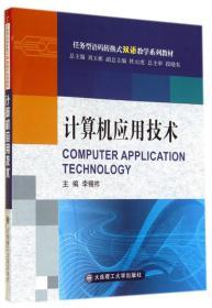 计算机应用技术(语码转换式双语教学系列教材)