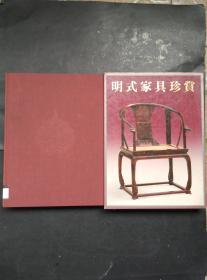 明式家具珍赏 精装带盒套 1985年一版二印