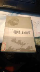中國大陸上的遠古居民 .