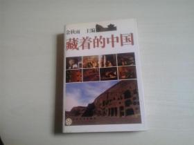 藏着的中国 (铜版全彩)531页