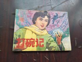 戏剧连环画  【打碗记】 92品