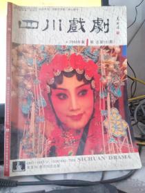 四川戏剧 2008第1期 总第121期(无盘)