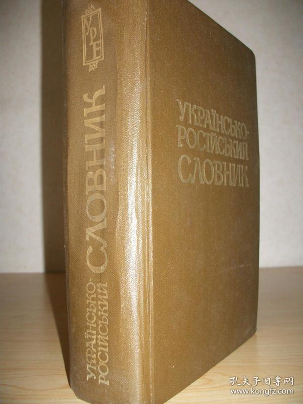 【精装原版大词典】《乌克兰语-俄语词典》65000词,释义丰富