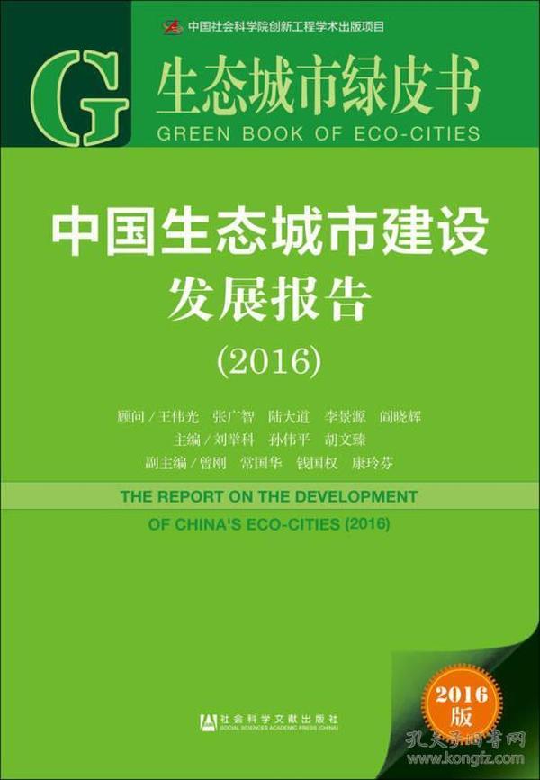 中国生态城市建设发展报告.2016