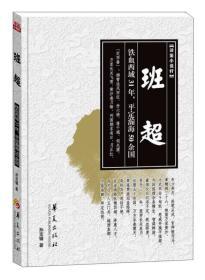 读鉴小说轩 班超 铁血西域31年,平定瀚海50余国