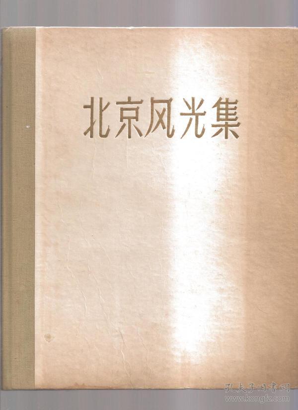 《北京风光集》硬精装一册全 北京写真集 1957年出版 六国语言 照片描绘建国初期的北京风景和城市建设