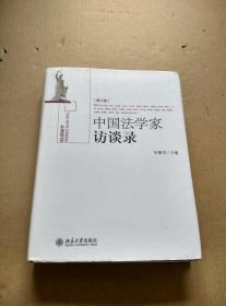 中国法学家访谈录(第6卷)